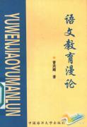 【阅读】 曹洪顺:世纪之交的语文教育大讨论述评