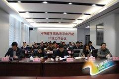 全省学前教育三年行动计划工作会议召开