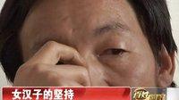 河南公共频道百姓调解报道《女汉子的坚持》