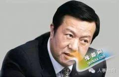 """武钢原董事长违纪创纪录!""""六大纪律""""违反了个遍 _scrss.exe"""