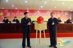 焦作市职业教育集团成立大会在黄河交通学院召开
