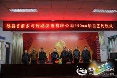 陕县宫前乡签订100MW光伏发电项目