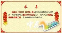 2016土地首拍 正商18.9亿元拿下郑东新双料地王