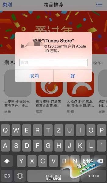 苹果手机弹出iCloud登陆窗?小心是邮箱被黑