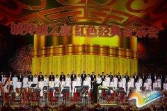 城外诚之夜 人民大会堂上演红色经典歌曲原人原唱
