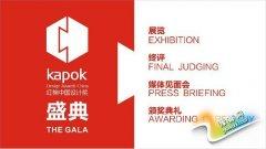 有料!2015红棉中国设计奖盛典内容公布