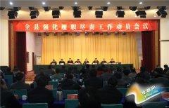 淅川:召开履职尽责工作动员会