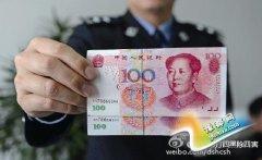 陕西男子在朋友圈晒假币炫富 被抓判5年