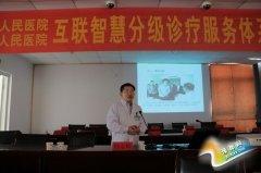 河南省人民医院、潢川县人民医院启动互联智慧分级诊疗服务体系建设