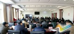 我县召开专题会议部署扶贫建档立卡复核工作