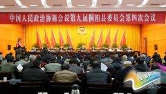 政协第九届桐柏县委员会第四次会议胜利闭幕