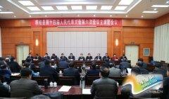 县第十四届人民代表大会第六次会议召开主席团第二次会议