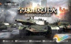 新兵福利畅玩现代坦克《最后一炮》今日开测
