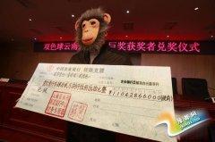 昆明1.1亿元巨奖得主戴猴面具领奖(图)