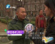 郑州多人办理POS机刷卡数万元 货款全蒸发