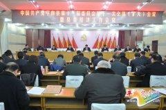 中共平舆县第十一届委员会第十一次全体(扩大)会议暨县委经济工作会召开