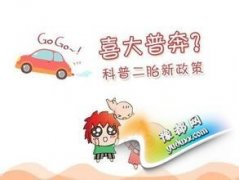 黑龙江二胎新政策
