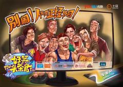 """贾乃亮《好笑头条君》:""""互联网+""""的文化突破"""