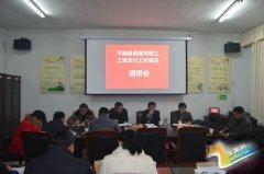 平舆县召开保障农民工工资支付工作情况通报会