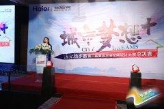 海尔城市梦想+:引领中国家居环境整体设计方向