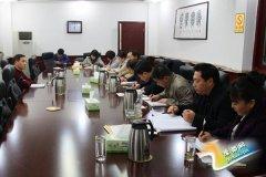汝州市财政局召开专题会议部署精准扶贫工作