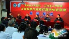 义马市人民医院与河南省人民医院实施互联智慧分级诊疗战略
