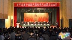 西平县第十四届人民代表大会第五次会议隆重开幕