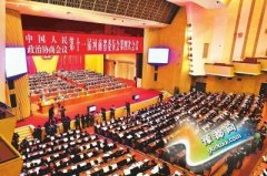 河南省政协十一届四次会议开幕 郭庚茂谢伏瞻等到会祝贺