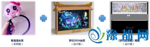 《梦幻西游2》2015嘉年华