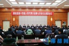桐柏县十四届人大七次会议主席团第二次会议召开