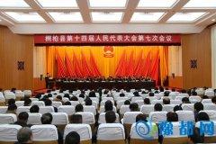 桐柏县第十四届人民代表大会第七次会议胜利闭幕