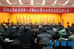 政协桐柏县第九届委员会第五次会议胜利闭幕