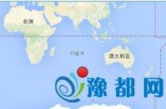 东南印度洋海岭发生7.0级地震 震源深度10公里