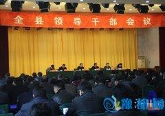 淅川县召开全县领导干部会议