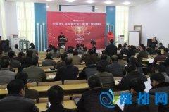 中国圣仁谷父母大学固始分校成立
