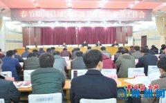春节期间县城区环境卫生综合整治工作会召开