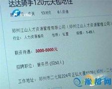 郑州一医院八个月被曝光三次 黑心医疗何时休