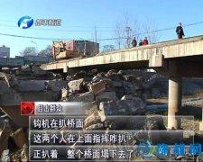 许昌危桥垮塌1死1伤 视频记录惊魂一幕