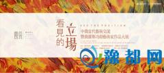 思念俄罗斯功勋艺术家作品展12月24日将开幕