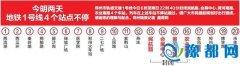郑州今明后部分路段管制 多条公交线路绕行