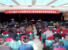 我县召开2015年改善农村人居环境第四季度观摩奖评会