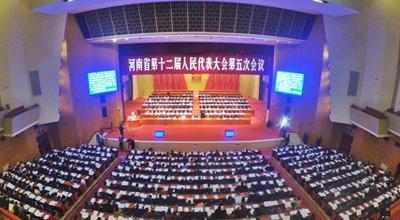 河南省十二届人大五次会议第二次大会召开