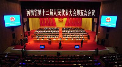 河南省十二届人大五次会议胜利闭幕