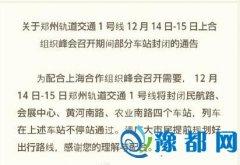 郑州地铁1号线四个车站将暂时封闭 时间公布