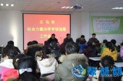 义马教体局召开规范民办教育机构办学行为专项治理工作会议