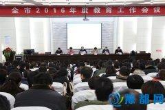 济源市2016年教育工作会议举行