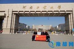河南工业大学学生寒假进农村开展基层调研