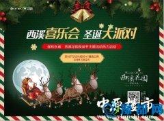 保利永威・西溪花园圣诞节主题活动热力开启!