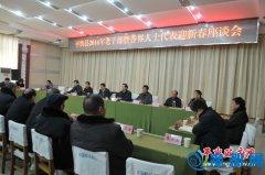 全县老干部暨各界人士代表迎新春座谈会召开