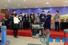 中国汽车诊断师大赛河南赛区总决赛在黄河交通学院举办